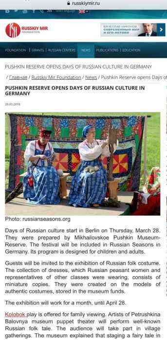 / Главная / Russkiy Mir Foundation / News / Pushkin Reserve opens Days of Russian Culture in Germany  Pushkin Reserve opens Days of Russian Culture in Germany