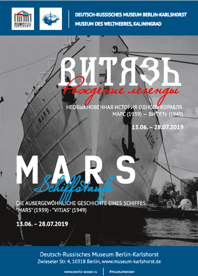 "The exhibition ""The Unusual History of a Single Ship. ""Mars"" (1939) - ""The Knight"" (1949) """
